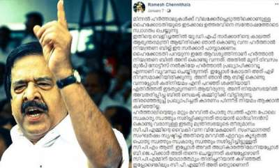 latest-news-ramesh-chennithalas-old-face-book-post-about-hartal