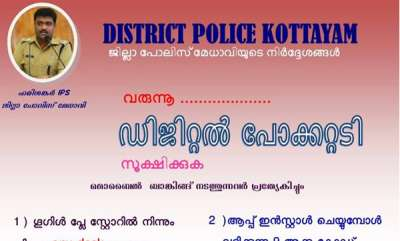 latest-news-harisanker-ips-about-digital-pick-pocket