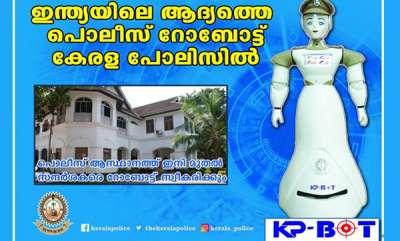 latest-news-robot-in-kerala-police
