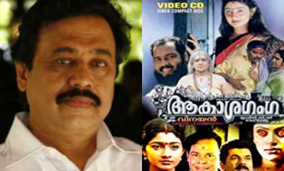 entertainment-vinayan-announces-aakasha-ganga-sequel-