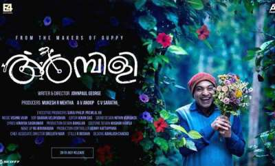 latest-news-ambily-movie-first-look-poster