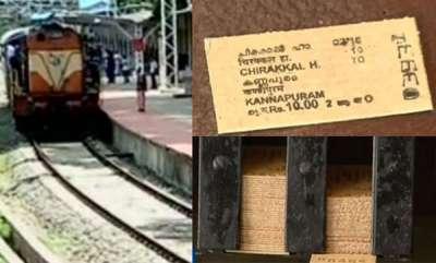 latest-news-railway-ticket-will-stop-soon