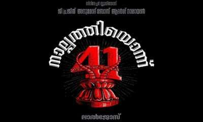 latest-news-lal-joses-new-movie-naalpathi-onnu