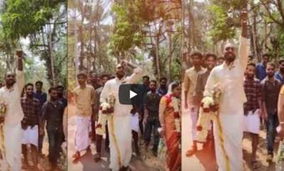 latest-news-wedding-video-goes-viral