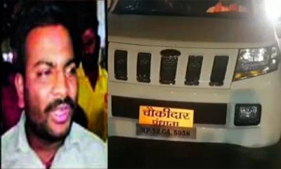 latest-news-bjp-mla-fined-for-writing-chowkidar-on-car-number-plate