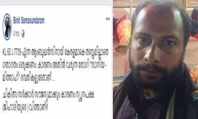latest-news-binil-somasundaram-facebook-post