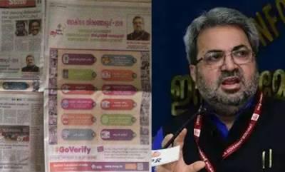 latest-news-tikkaram-meena