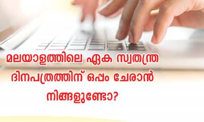 latest-news-wanted-journalist-for-mangalam-daily