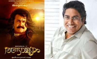 latest-news-shrikumar-menon-about-randamoozham-malayalam-film