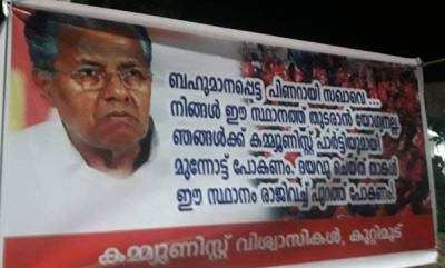 mangalam-special-kerala-cpm-after-election