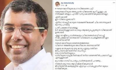 latest-news-kpcc-seeks-explanation-from-ap-abdullakkutty