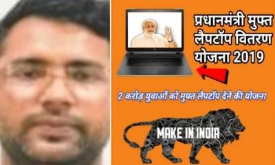 latest-news-fake-pradhan-mantri-muft-laptop-vitran-yojana-arrest