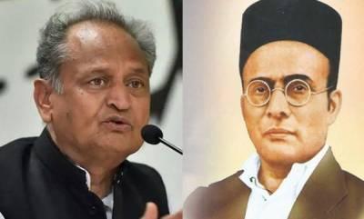 latest-news-rajastan-changed-savarkar-name-veer-savarkar-to-vd-savarkar-in-text-books