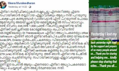 latest-news-facebook-post-meera-muraleedharan