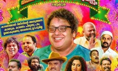 latest-news-malayalam-new-film-first-look-poster