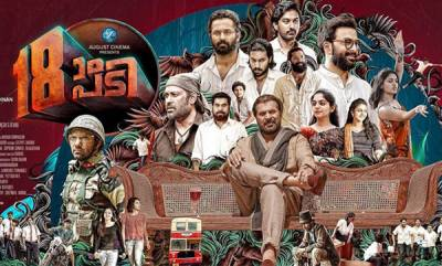 movie-reviews-pathinettam-padi-review