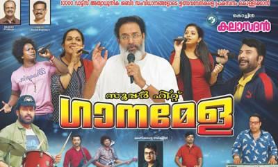 latest-news-ramesh-pisharady-about-ganagandharwan-movie-poster