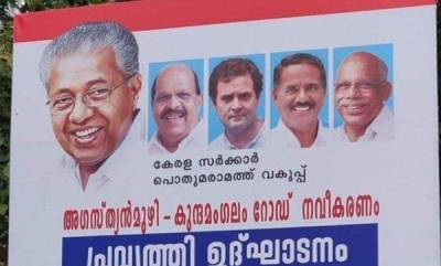 latest-news-flex-board-in-wayanad-constituency-goes-viral-in-social-media