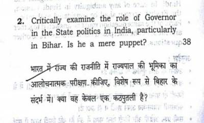 latest-news-a-question-was-asked-in-the-bihar-public-service-commission-examination