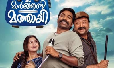 movie-reviews-marconi-mathai-movie-review