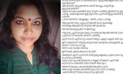latest-news-sreelakshmi-arackal-face-book-post
