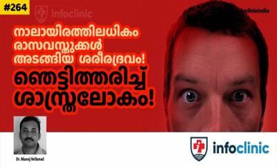 health-news-info-clinic-face-book-post