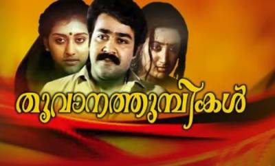 mangalam-special-thoovanathumbikal-32-years