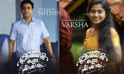 movie-reviews-ormayil-oru-sisiram-reivew