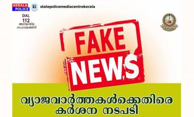 latest-news-police-takes-action-against-those-who-spreading-fake-news