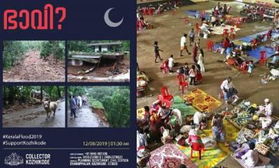 latest-news-facebook-post-of-kozhikodu-wayanadu-district-collectors
