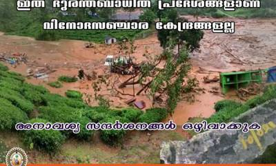 latest-news-kerala-police-warns-to-stop-tourism-to-meppadi-and-kavalappara