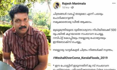 mangalam-special-police-officer-rajesh-manimala-make-a-deal-for-cmrd-fund