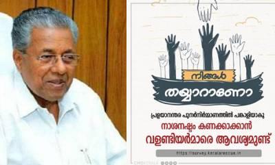 latest-news-facebook-post-of-cm-pinarayi-vijayan