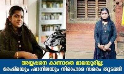 latest-news-sabarimala-row-kannur-women-defended-by-other-state-devotees