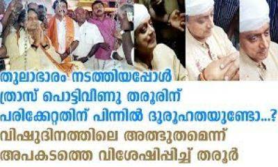 latest-news-accident-while-temple-visit-was-a-vishu-miracle-shashi-tharoor