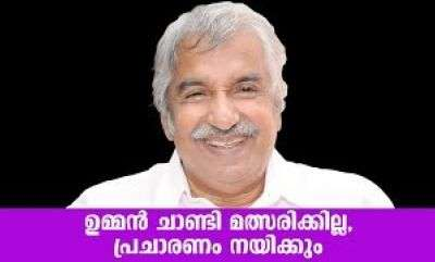 latest-news-oommanchandy-and-parliament-election
