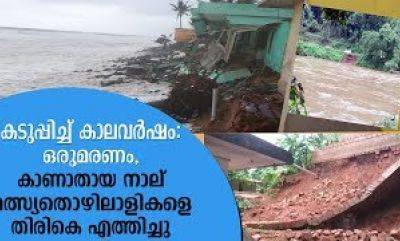 latest-news-vizhinjam-fishing-boat-missing