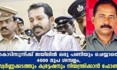 latest-news-kodisuni-gets-royal-regerdment-in-prison