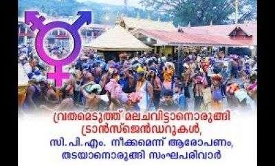 keralam-transgenders-to-sabarimala