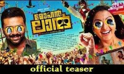 latest-news-mohanlal-films-teaser-launch