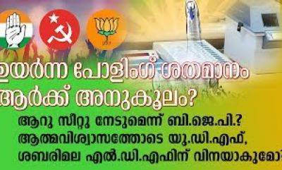 latest-news-higher-polling-rate-in-kerala