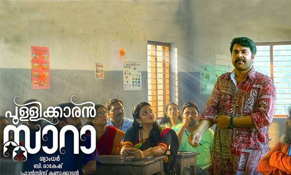 Pullikkaran Staraa, movie review, secondshow