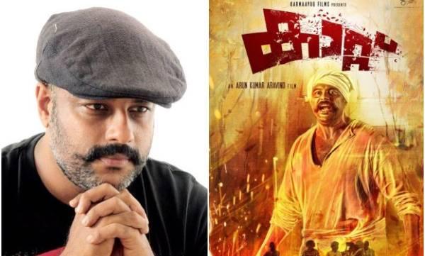 Malayalam movie kattu