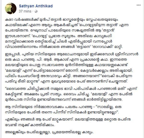 Sathyan, Anthikkad, Sreenivasan, fahad fazil