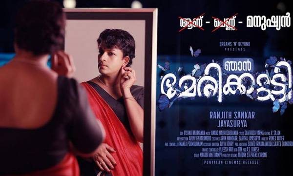 njan marykutty, review