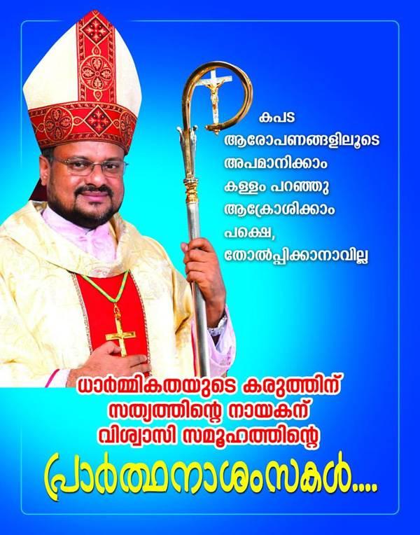 Bishop Franko