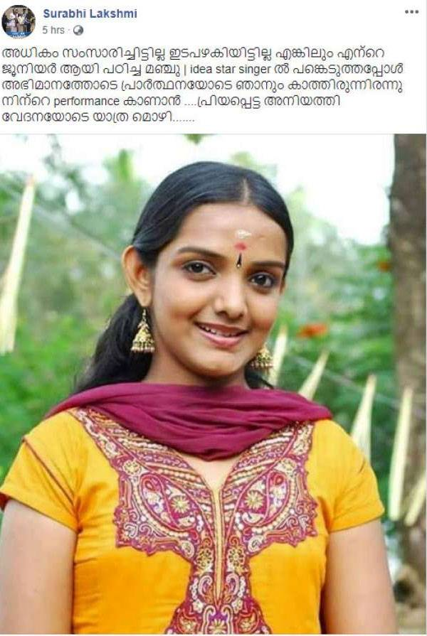 Surabhi Lakshmi,  Manjusha