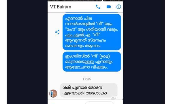VT Balram, Ashokan Charuvil