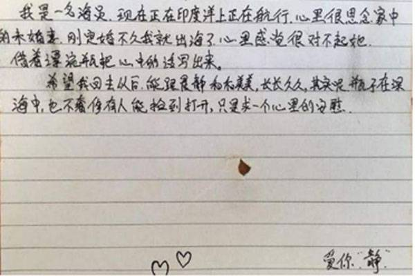 Chinese sailor,  Love letter