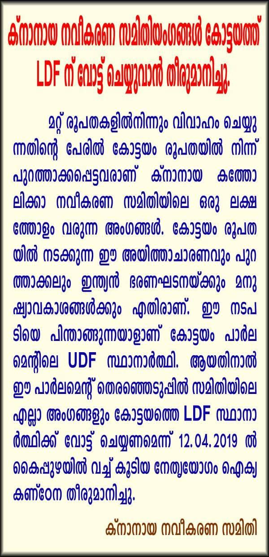 Knanaya Naveekarana Samithi, V.N. Vasavan